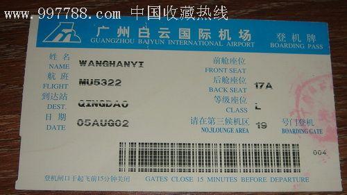 广州白云机场登机卡-价格:4元-se6152211-飞机/航空票
