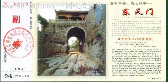 我爱北京天门歌曲谱子