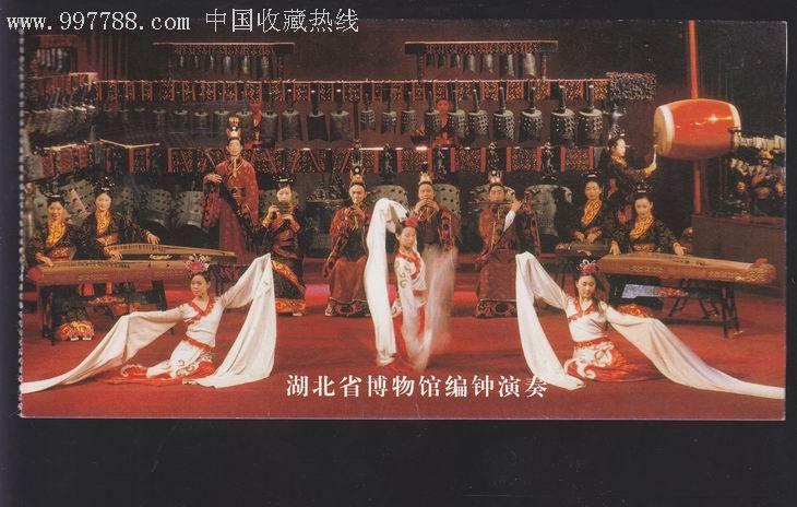 湖北省博物馆编钟演奏_第1张_7788收藏__中国收藏热线