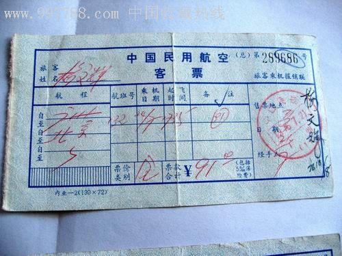 广州至北京航空客票,飞机/航空票