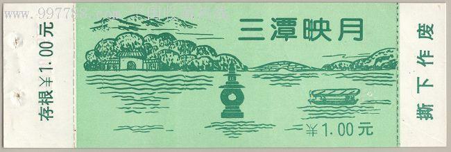 西湖十景-三潭映月