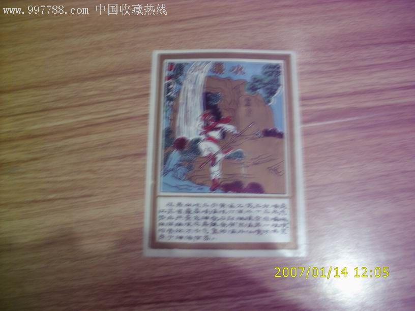 花果山(票后面是花果山风景区导游图)