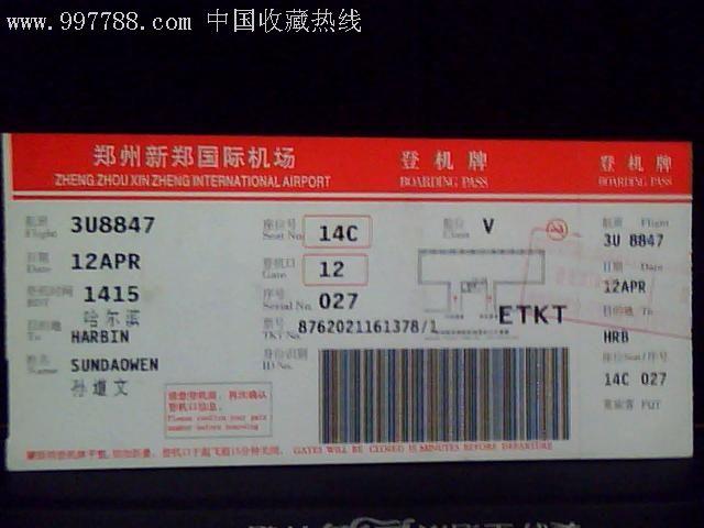 登机牌郑州--哈尔滨,飞机/航空票【田歌书屋】_第1张_7788机票;