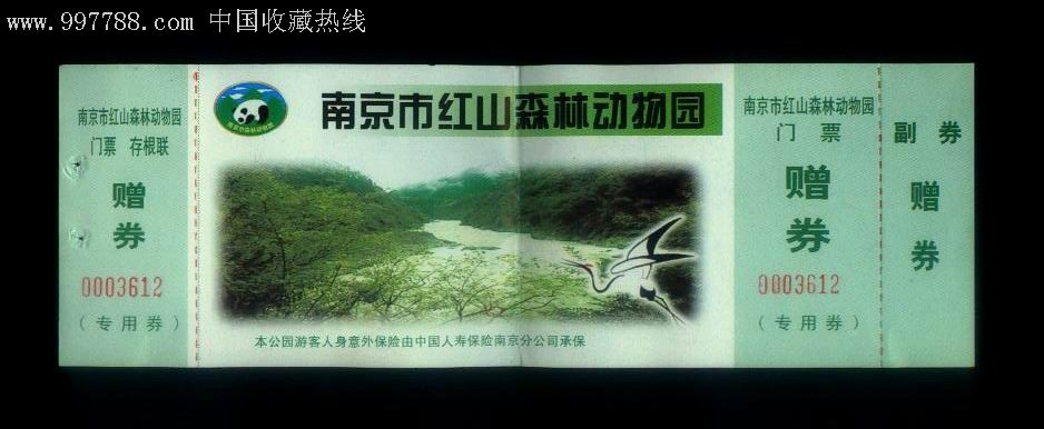 【南京市红山森林动物园】