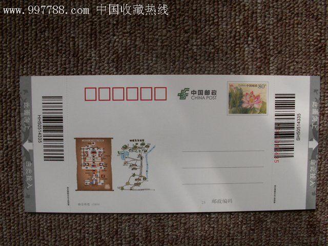 """云南大理""""蝴蝶泉,崇圣寺三塔""""通券,2009年邮资明信片门票"""