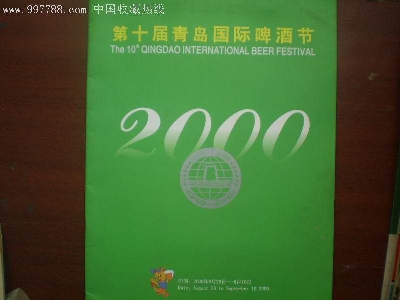 第十届青岛国际啤酒节