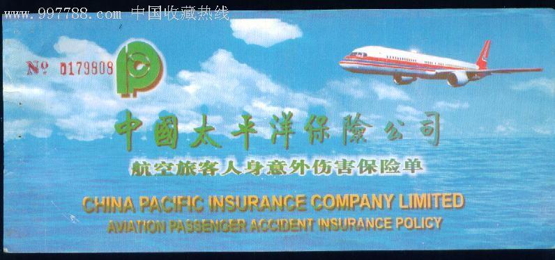 飞机票/上海航空公司+保险单_价格元_第2张_7788收藏__中国收藏热线
