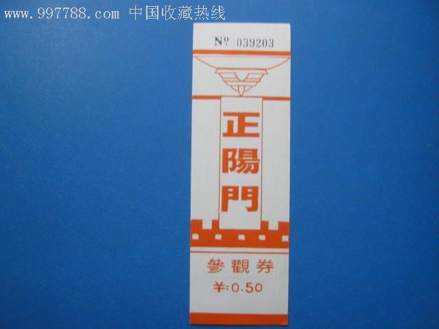正阳门---[手绘]_价格4元
