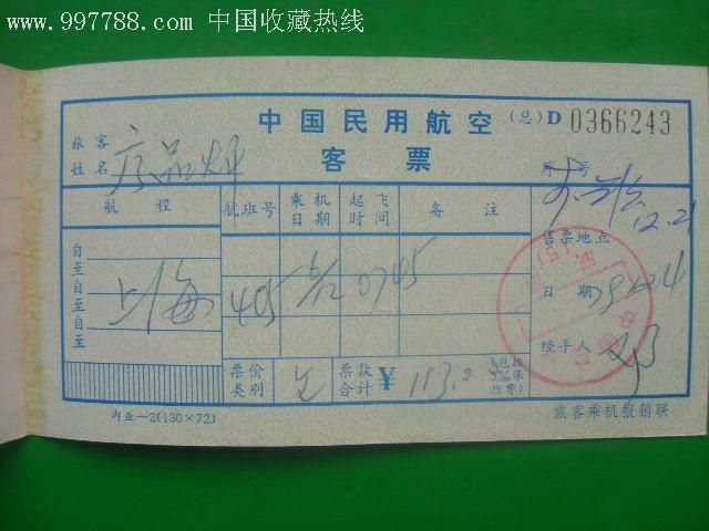 1979年成都至上海飞机票一张