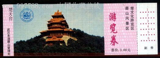 磨山风景区-价格:5元-se6421980-旅游景点