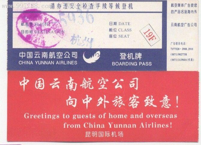 登机牌-云南航空公司昆明国际机场《云南航空广告》