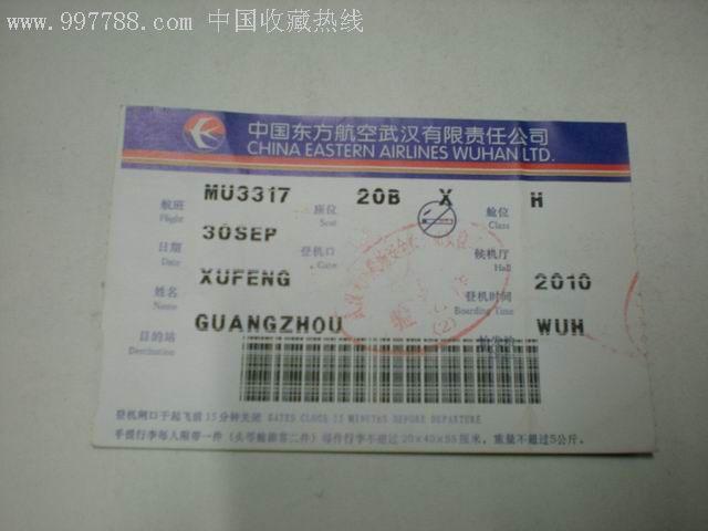 中国东方航空武汉有限责任公司机票