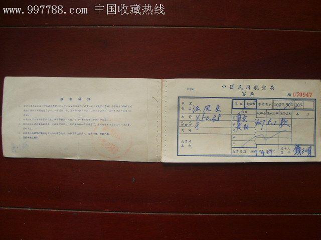 1959年重庆至贵阳飞机票一张