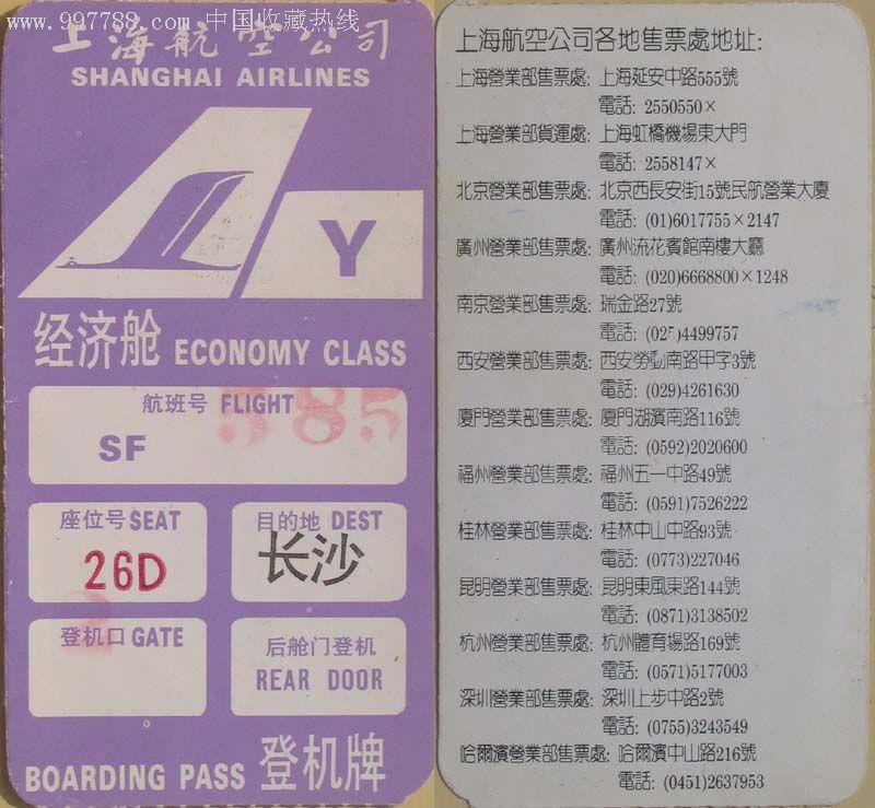 上海航空公司(紫底色)/上航各地售票处地址,飞机/航空票【龙苑书院】