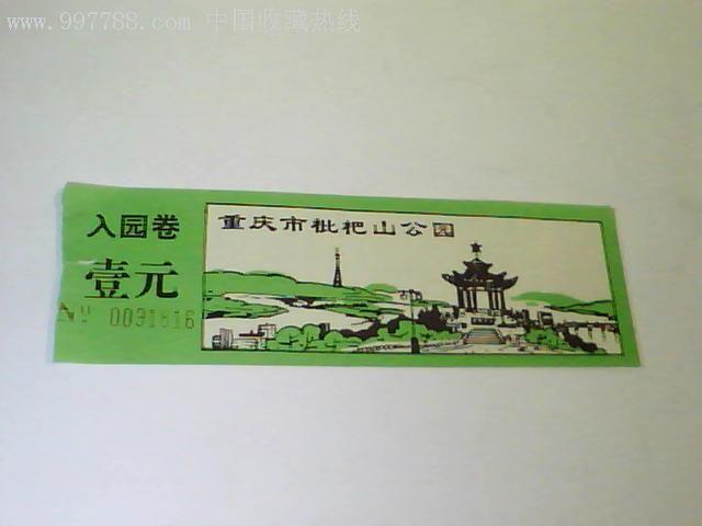 重庆四枇杷山公园参观券