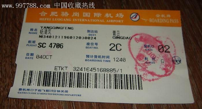 合肥骆岗机场登机卡.-价格:4元-se6547141-飞机/航空