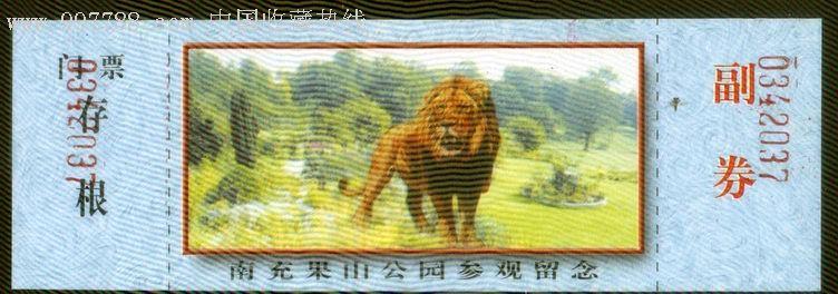 南充果山公园_价格元_第1张_中国收藏热线