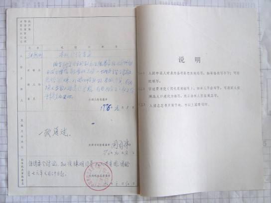 中共青年團安慶市十三中學入團志愿書圖片