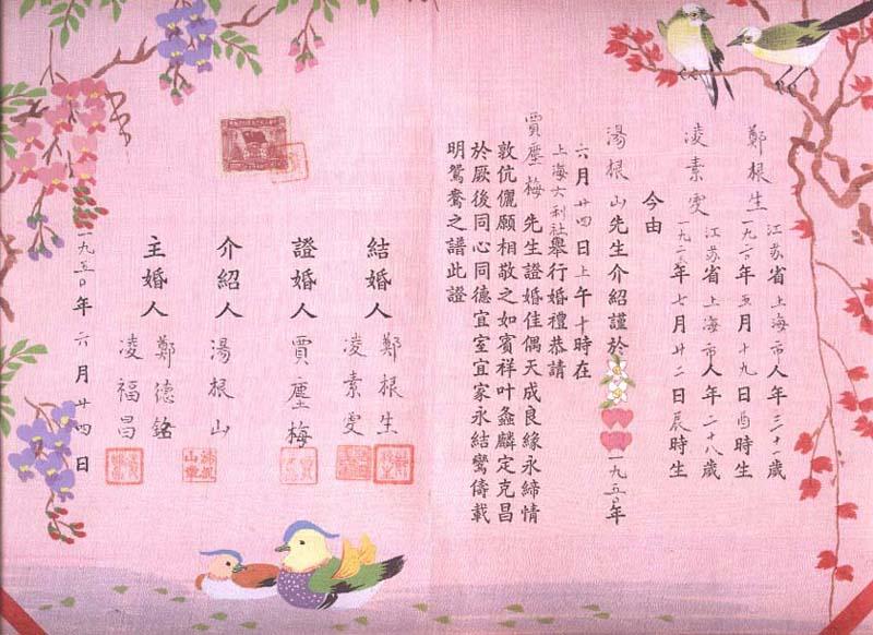 50年江苏省手绘图结婚证书一对