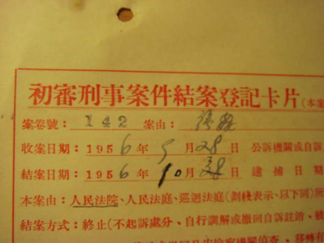 初审刑事案件结案登记卡片-价格:5元-se25659