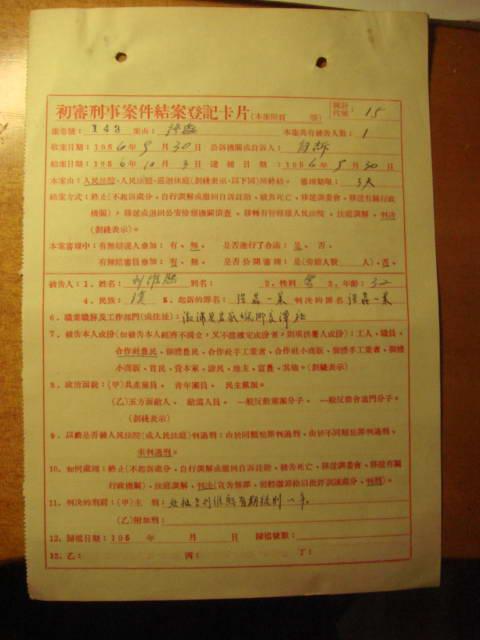 初审刑事案件结案登记卡片,其他单据\/函\/表,登记