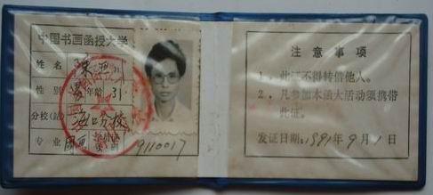 中国书画函授大学〔学员证〕图片