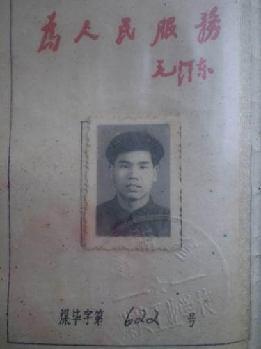 湖南煤炭工业学校.毕业证书.毛主席语录.照片.钢印