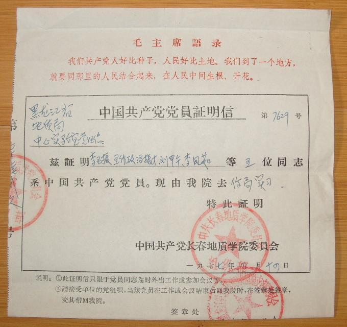 中共党员的证明证明写 党员证明怎么写