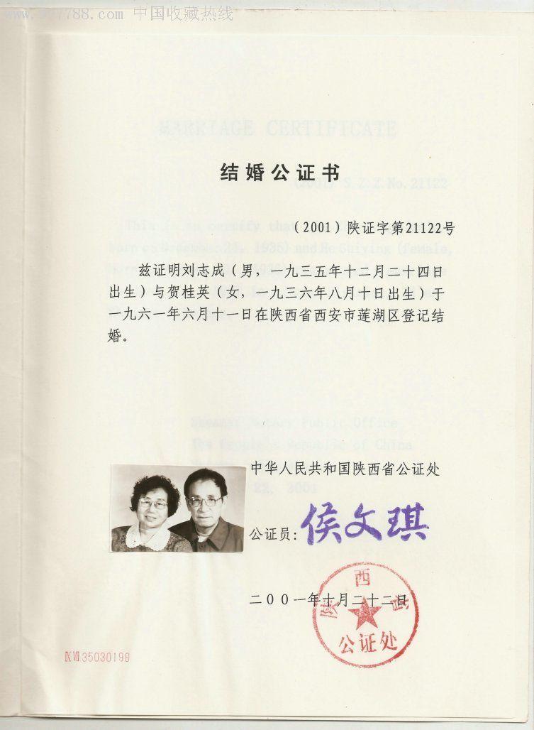 結婚公證書_第1張_7788收藏