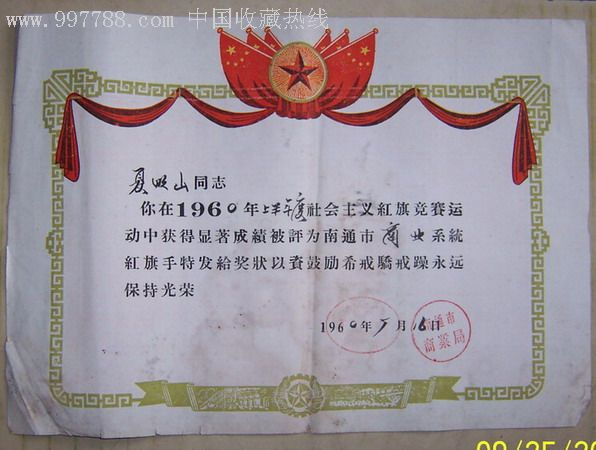 60年代红旗手奖状