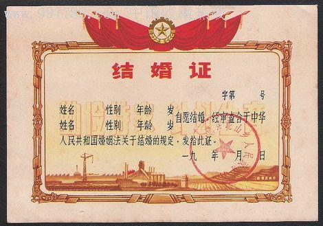 空白结婚证【湖南纸质品收藏屋】