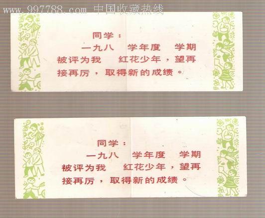 红花少年-价格:10元-se5146425-奖状/荣誉证书-零售
