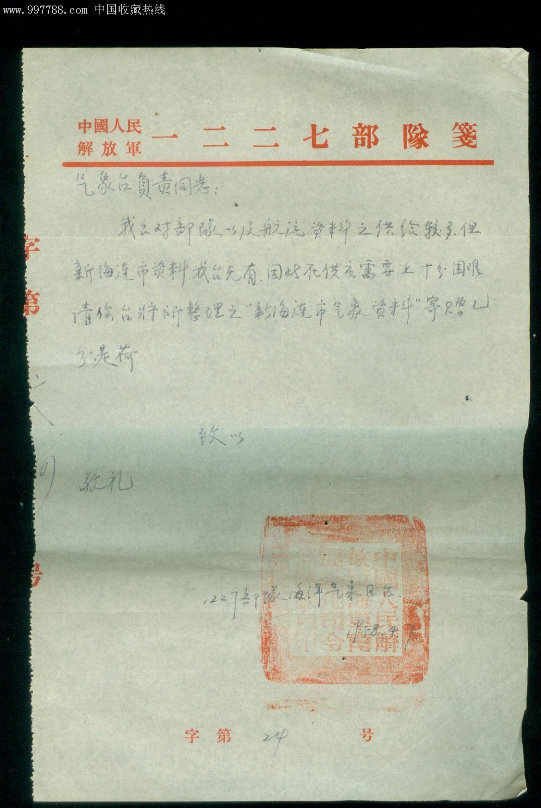 中国人民解放军手写介绍信---有军章