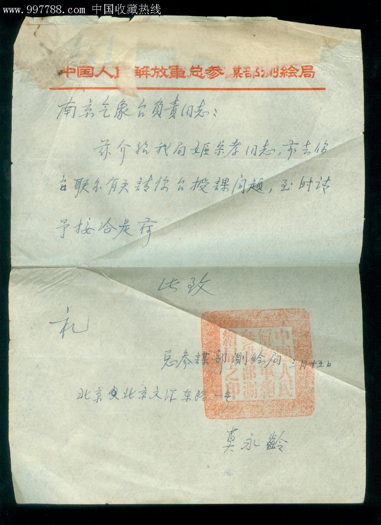 中国人民解放军手写介绍信---有中国人民解放军*区