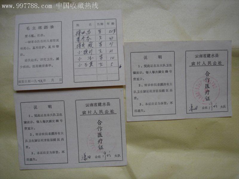 云南省建水县农村人民公社《合作医疗证》3张合售