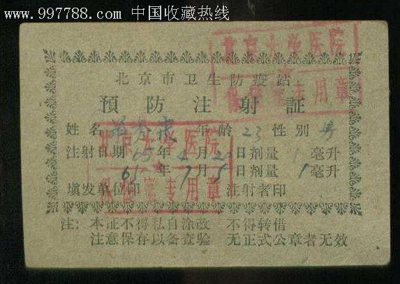 北京市卫生防疫站预防注射证