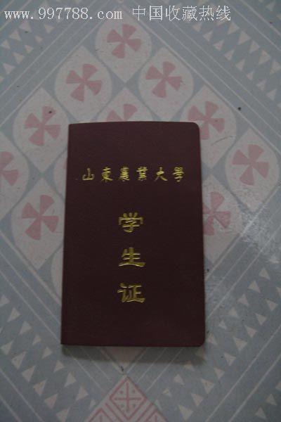 全新山东农业大学学生证
