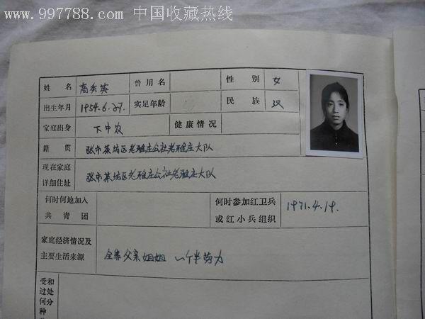 党校学员考核登记表_