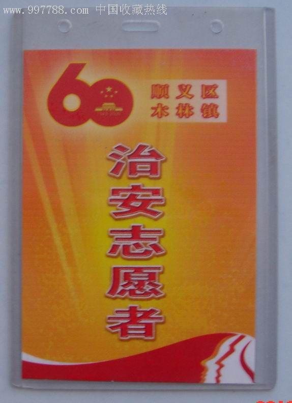 建国60周年证件--顺义区木林镇治安志愿者