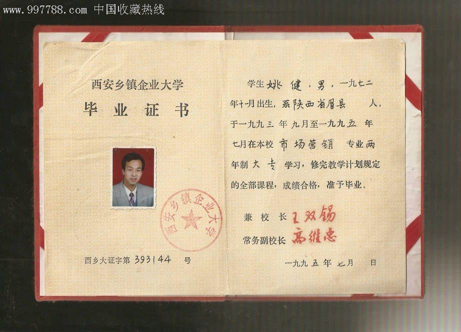 西安乡镇企业大学毕业证