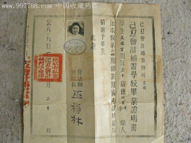1951年会计师毕业证书