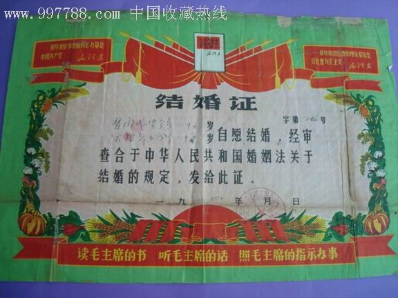 红旗渠--林县的语录婚书一张_价格200元_第1张_中国收藏热线