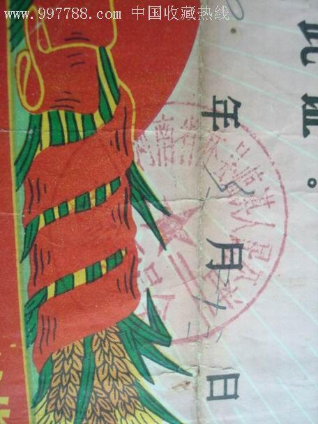 红旗渠--林县的语录婚书一张_价格200元_第2张_中国收藏热线