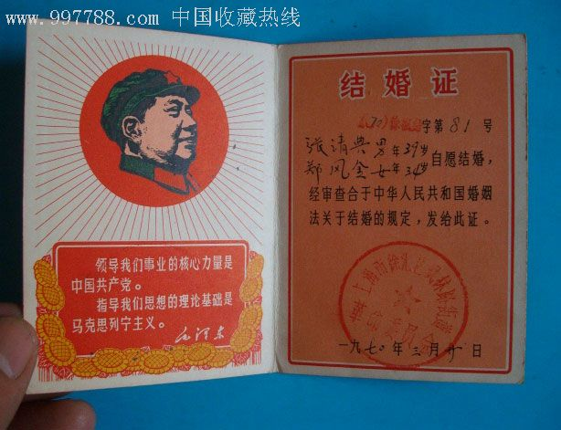 结婚证_价格元_第2张_中国收藏热线