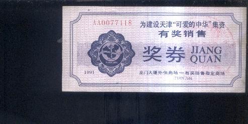 """为建设天津""""可爱的中华""""集资奖卷"""