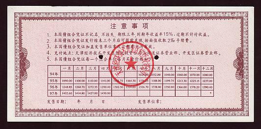 天津经技开发区国债组合凭证