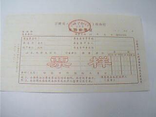 甘肃省税务局发票换票证票样