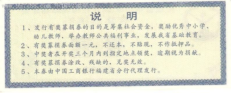 88年福建省中小学、幼儿教师v基金基金有奖年级武术小学操三图片