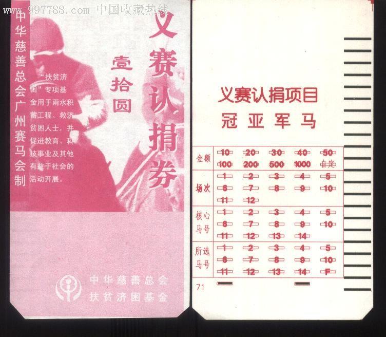 广州赛马会彩票-义赛认捐券(冠亚军马)