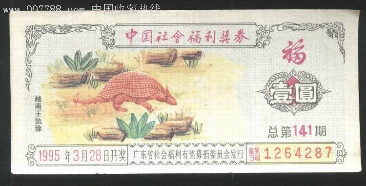 越南王犰狳_价格2元_第1张